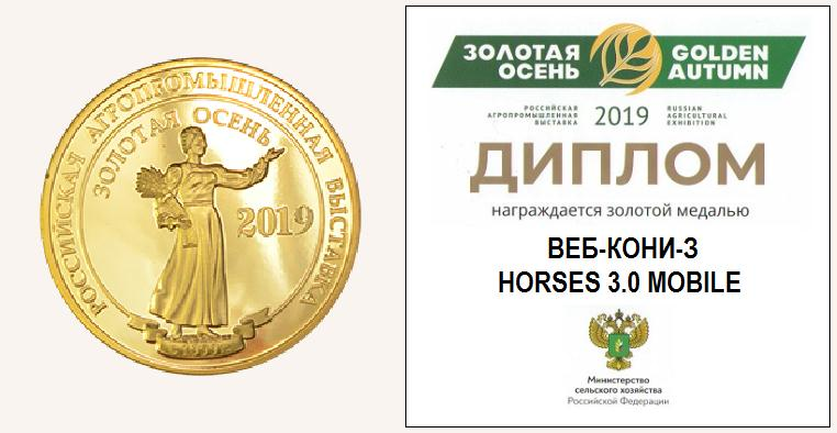 Medal and diploma of the exhibition Golden Autumn